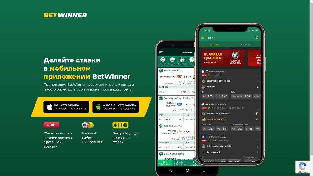 Скачать Betwinner для iPHone