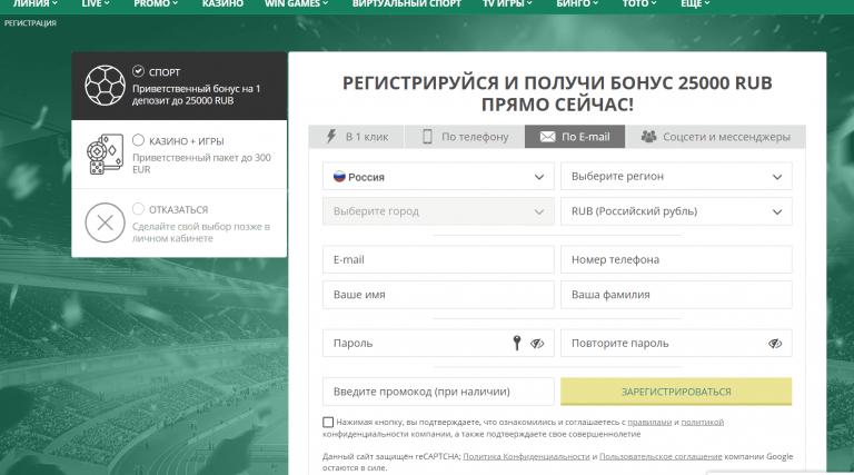 Регистрация БетВиннер